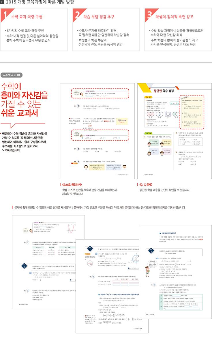 2015 개정 비상 수학 교과서 pdf